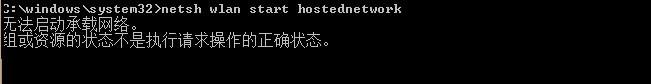 无法启动承载网络。 组或资源的状态不是执行请求操作的正确状态